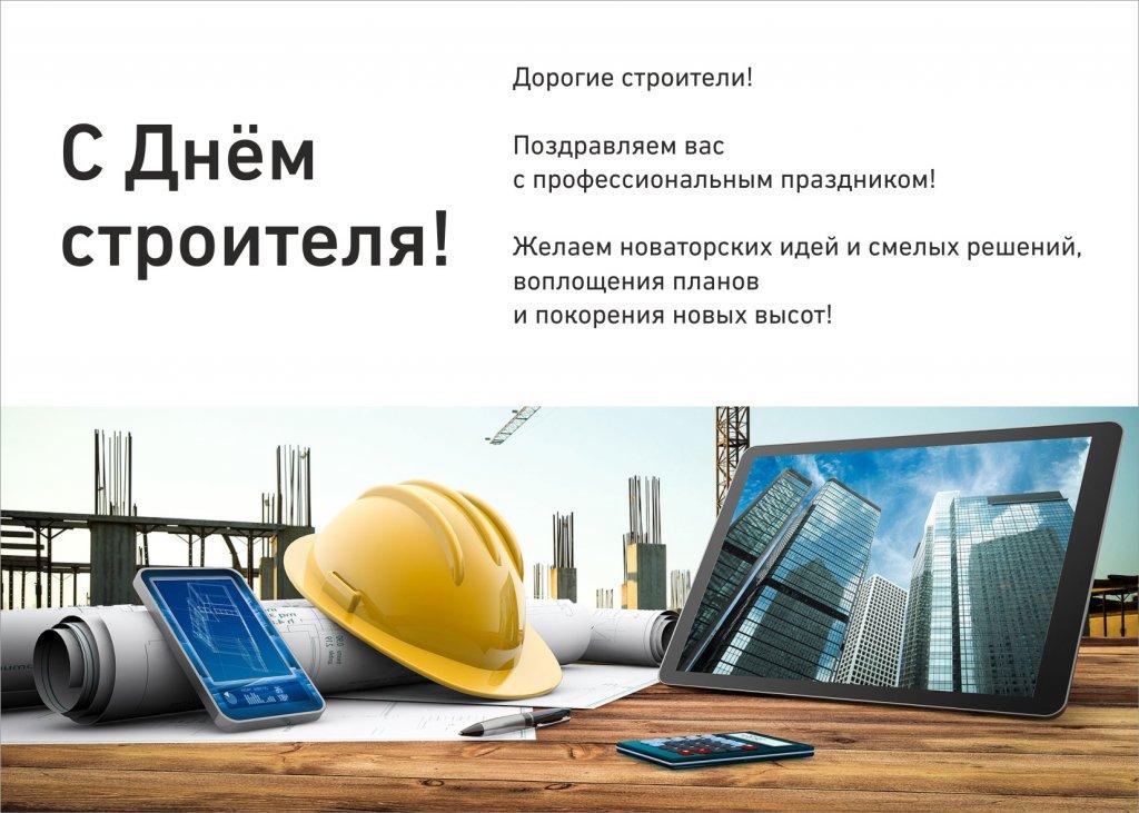 открытка с днем строителя партнерам рачейка спутниковая карта